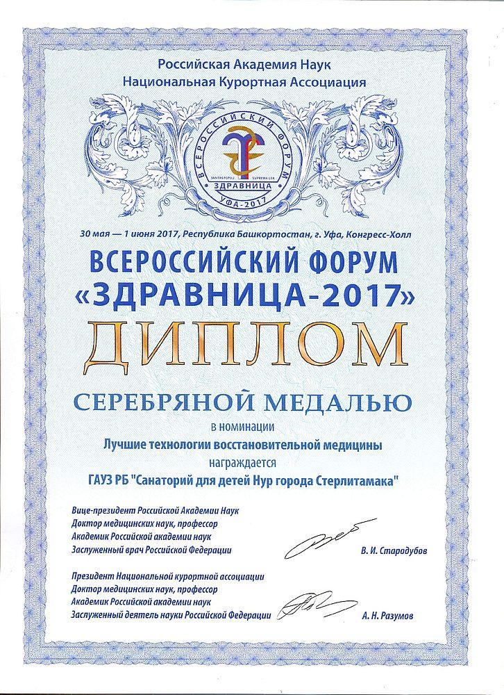 Здравница 2017 - серебряная медаль