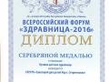 Здравница 2016-серебряная медаль