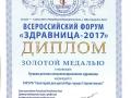 Здравница 2017 Золотая медаль